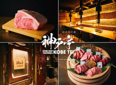 神戸牛焼肉 神戸亭 -KOBE TEI