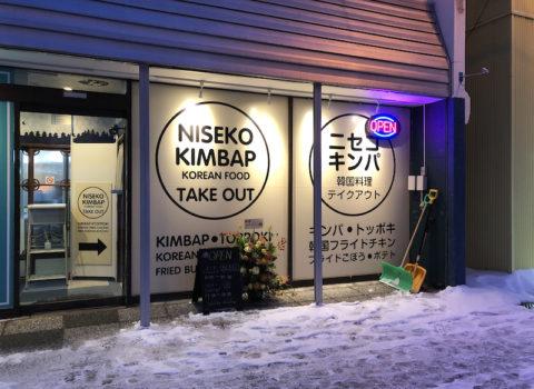 ニセコ キンパ 韓国フードテイクアウト